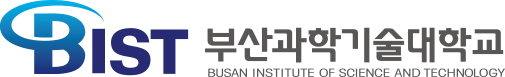 BIST 부산과학기술대학교(BBUSAN INSTITUTE OF SCIENCE AND TECHNOLOGY)