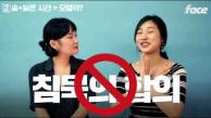 Yes or No 입장정리2017 여가부,양평원,닷페이스
