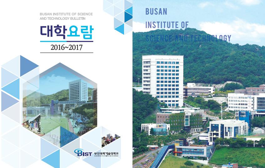 2016~2017 대학요람