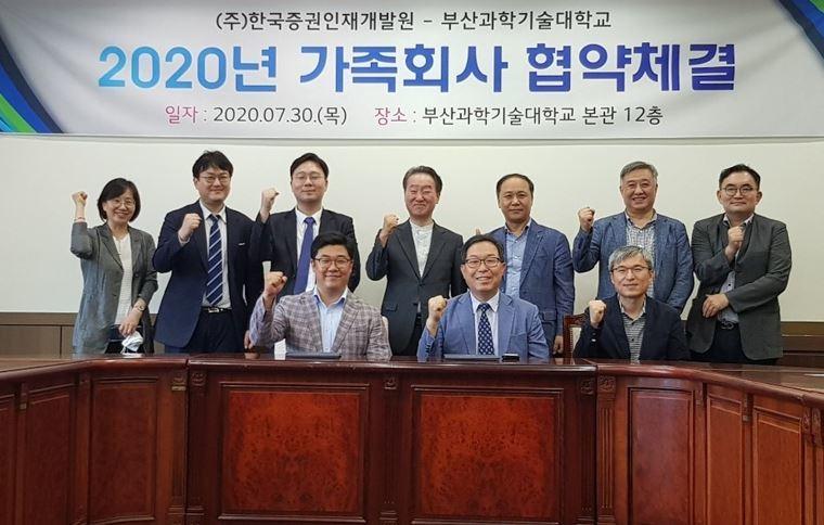 ㈜한국증권인재개발원과 가족회사 협약 체결(사회맞춤형 산학협력 선도전문대학사업(LINC+) 운영에 공동 참여)