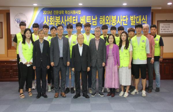 베트남에 해외봉사단 파견