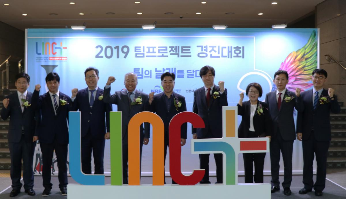 사회맞춤형 산학협력 선도전문대학(LINC+)육성사업단, 팀프로젝트 경진대회 개최