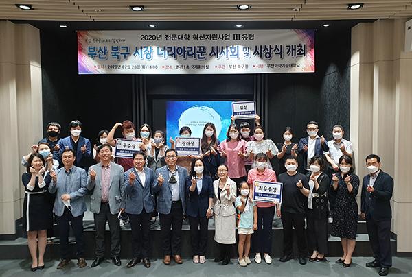 부산과기대·북구청, 시장 홍보맡은 '너리아리꾼' 시상식 개최