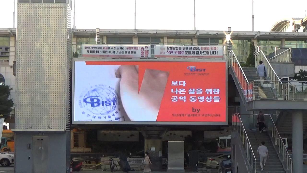 부산과기대, 구포역 광장 비디오윌서 공익 동영상 및 포스터 작품 상영회 실시