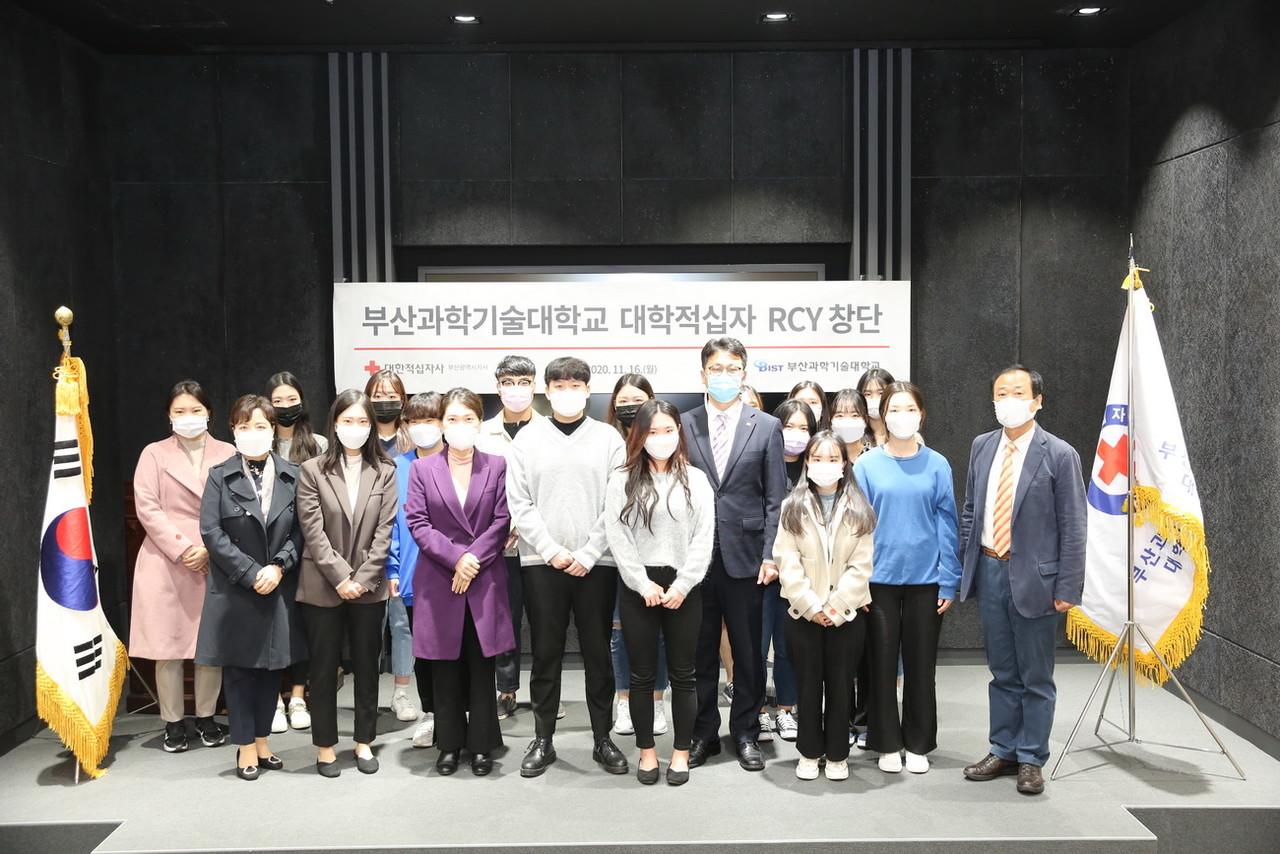 '부산과학기술대학교 대학RCY' 창단