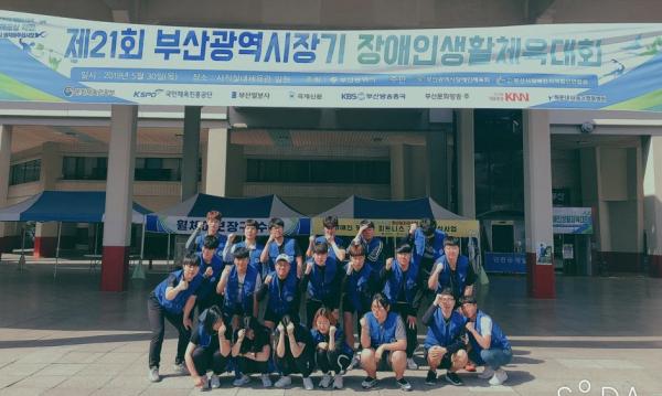 부산시장기 장애인생할체육대회 자원봉사 참여