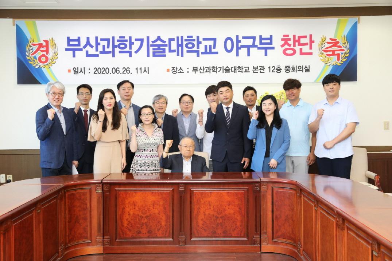부산과학기술대 야구단 공식 출범