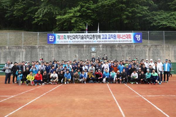 제25회 총장배 고교 교직원 테니스대회 성료