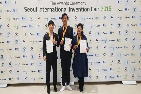 '2018 서울 국제발명전시회'금상 등 대거 수상