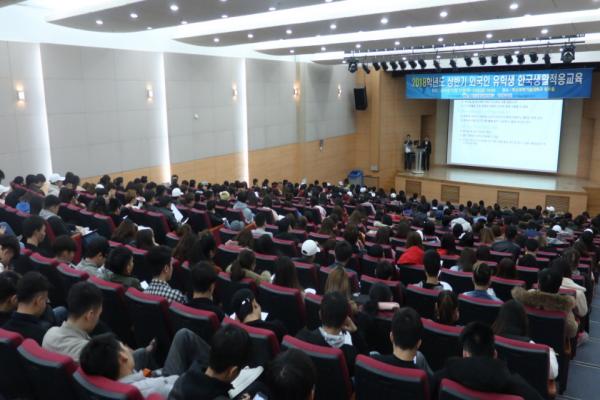 유학생 한국생활적응교육 실시 - 790여 명의 유학생들로 교육 열기 후끈