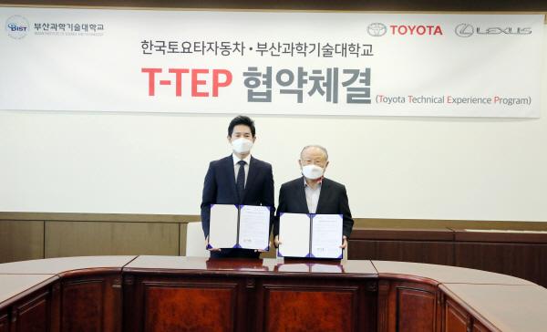 한국토요타자동차와 가족회사 협약 체결(글로벌자동차 산업 환경변화 대응하는 전문가 양성 협력)