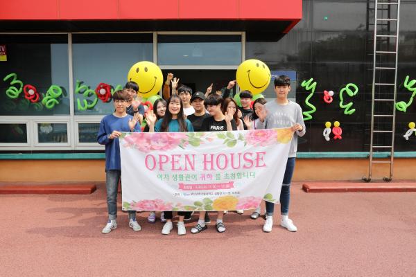 생활관 오픈하우스 행사 개최