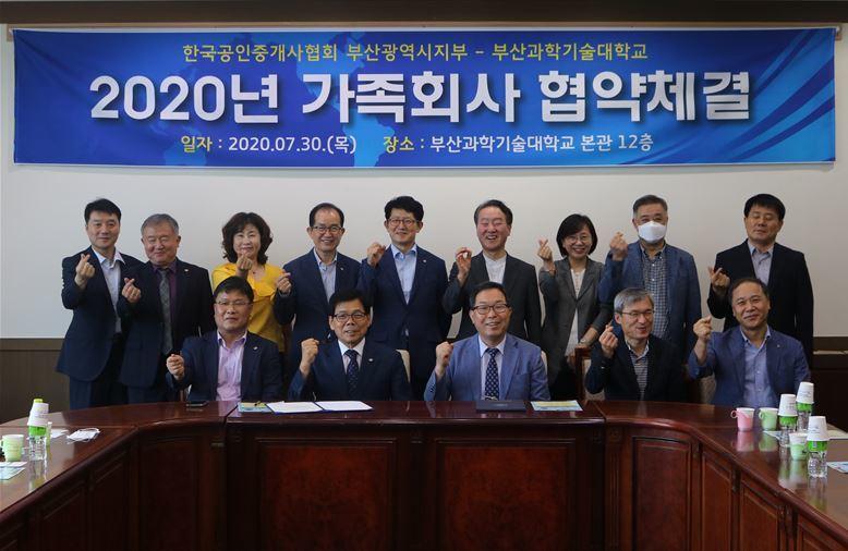 한국공인중개사협회부산지부와 가족회사 협약 체결(기업 맞춤형 현장전문인력 양성을 위한 협력 체제 구축)