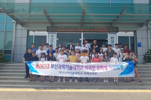 외국인 유학생 한국기업 탐방 - 한국어 말하기 등 다채로운 행사 열려