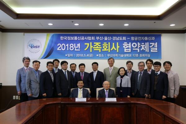 한국정보통신공사협회와 가족회사 협약 체결