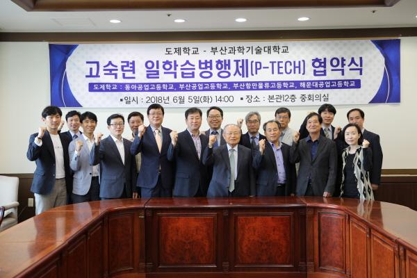 4개 고교와 2+2 P-TECH사업 연계 협약 - 수요자 중심의 전문인력 양성을 위해 상호 협력키로