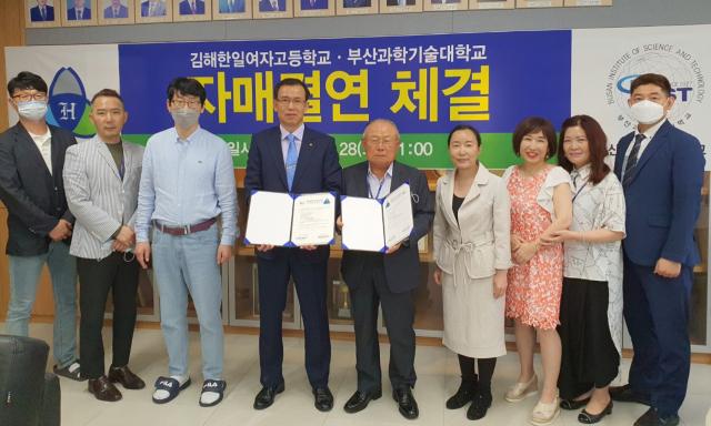 김해한일여자고등학교와 자매결연(고교-대학 간 수요자 맞춤형 전문인력 양성키로)