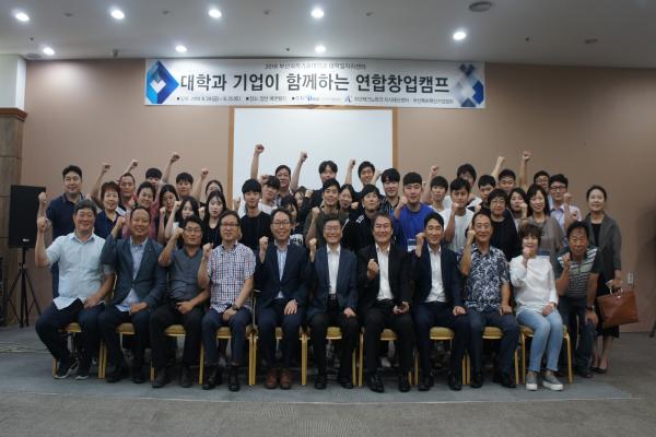 대학과 기업이 함께 하는 연합창업캠프 개최 - 부산특허혁신기업협회와 부산테크노파크 공동 주관