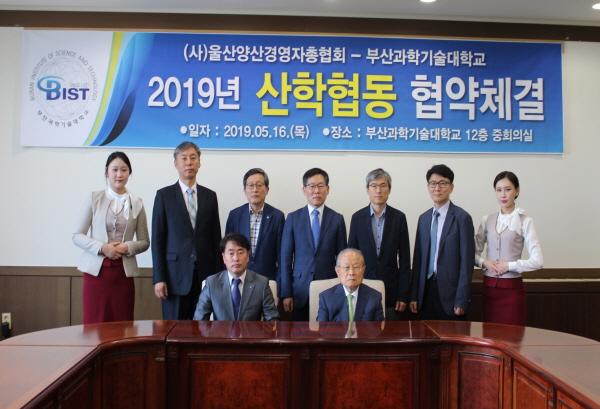 (사)울산양산경영자총협회와 산학협동 협약 체결