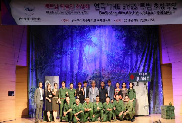 베트남 유명 연극 'THE EYES' 초청 공연