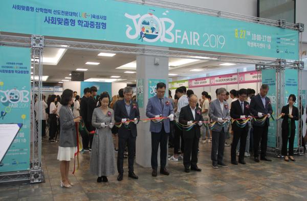 '2019 Job Fair'개최