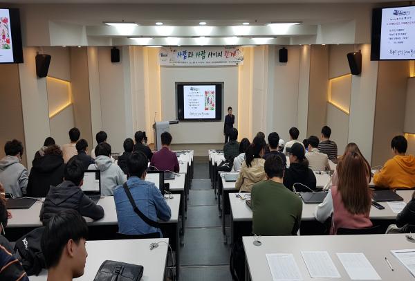 대인관계 능력 향상 특강 - 한국인성교육협의회 임정희 회장 초청