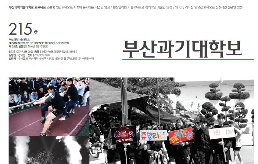 부산과기대학보 2016년 06월 215호
