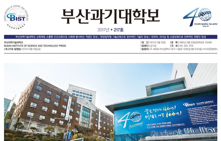 부산과기대학보 2017년 06월 217호