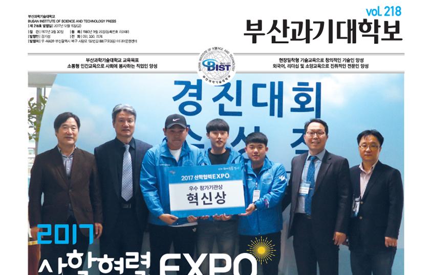 부산과기대학보 2017년 12월 218호