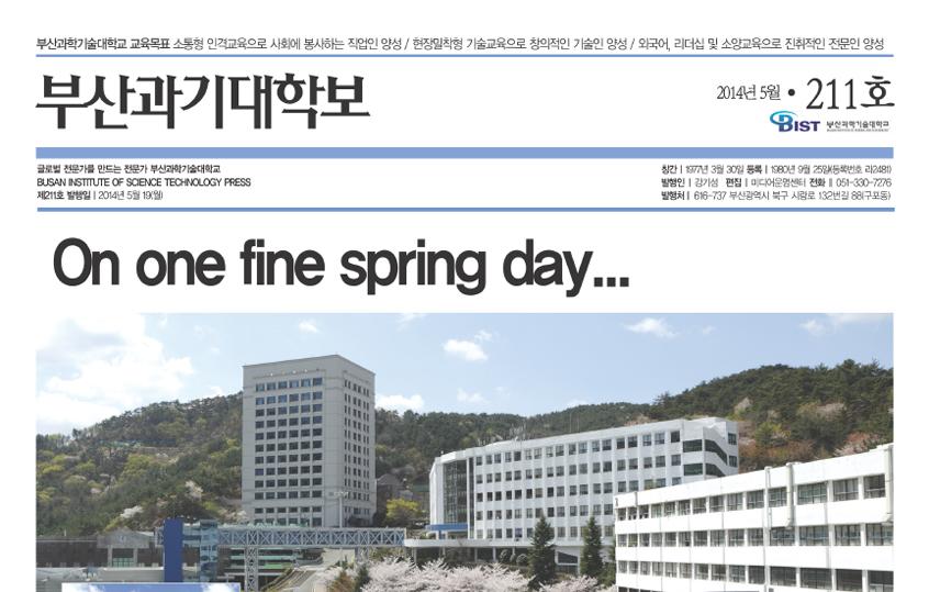 부산과기대학보 2014년 5월 211호