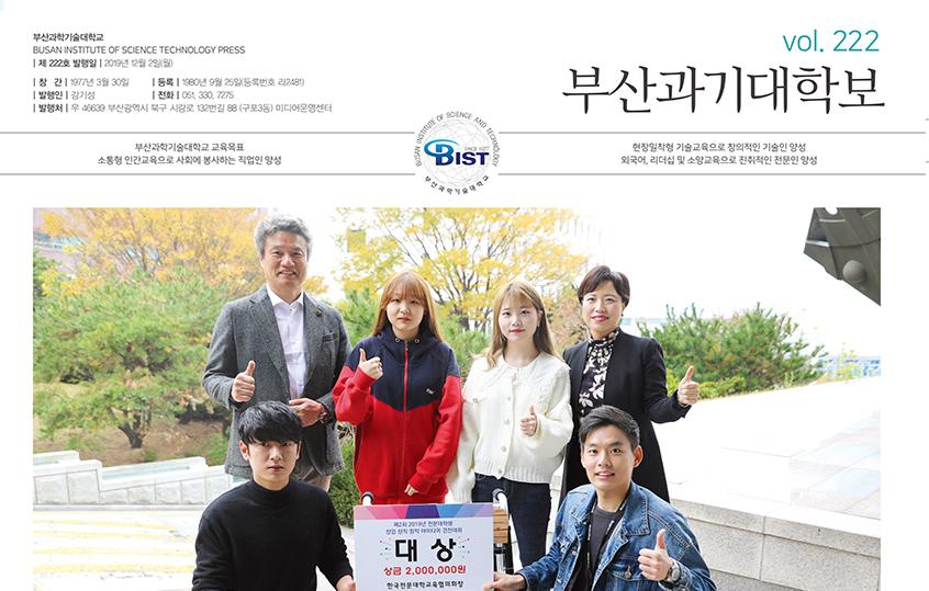 부산과기대학보 2019년 12월 222호