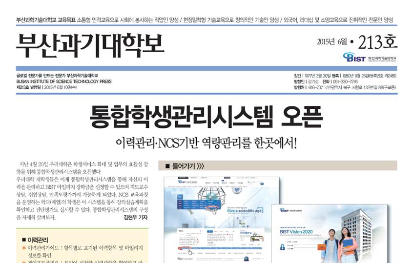 부산과기대학보 2015년 6월 213호