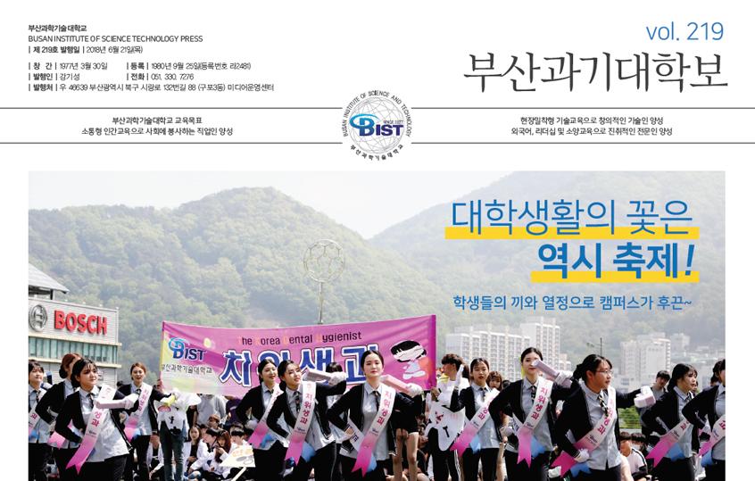 부산과기대학보 2018년 06월 219호