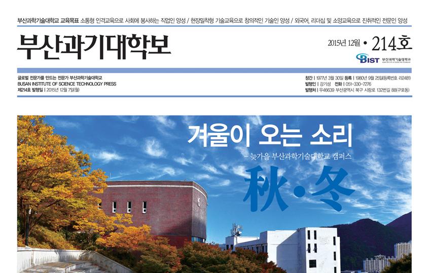 부산과기대학보 2015년 12월 214호