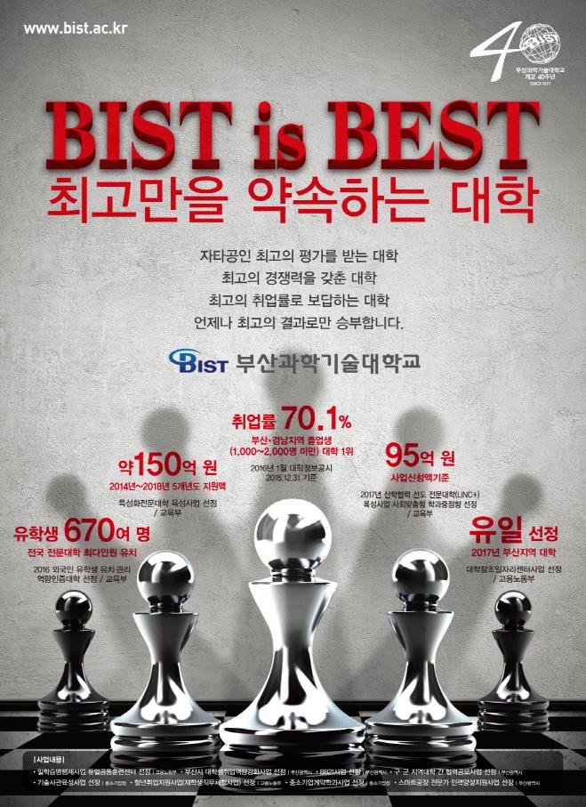2017 전면광고_BIST is BEST 최고만을 약속하는 대학