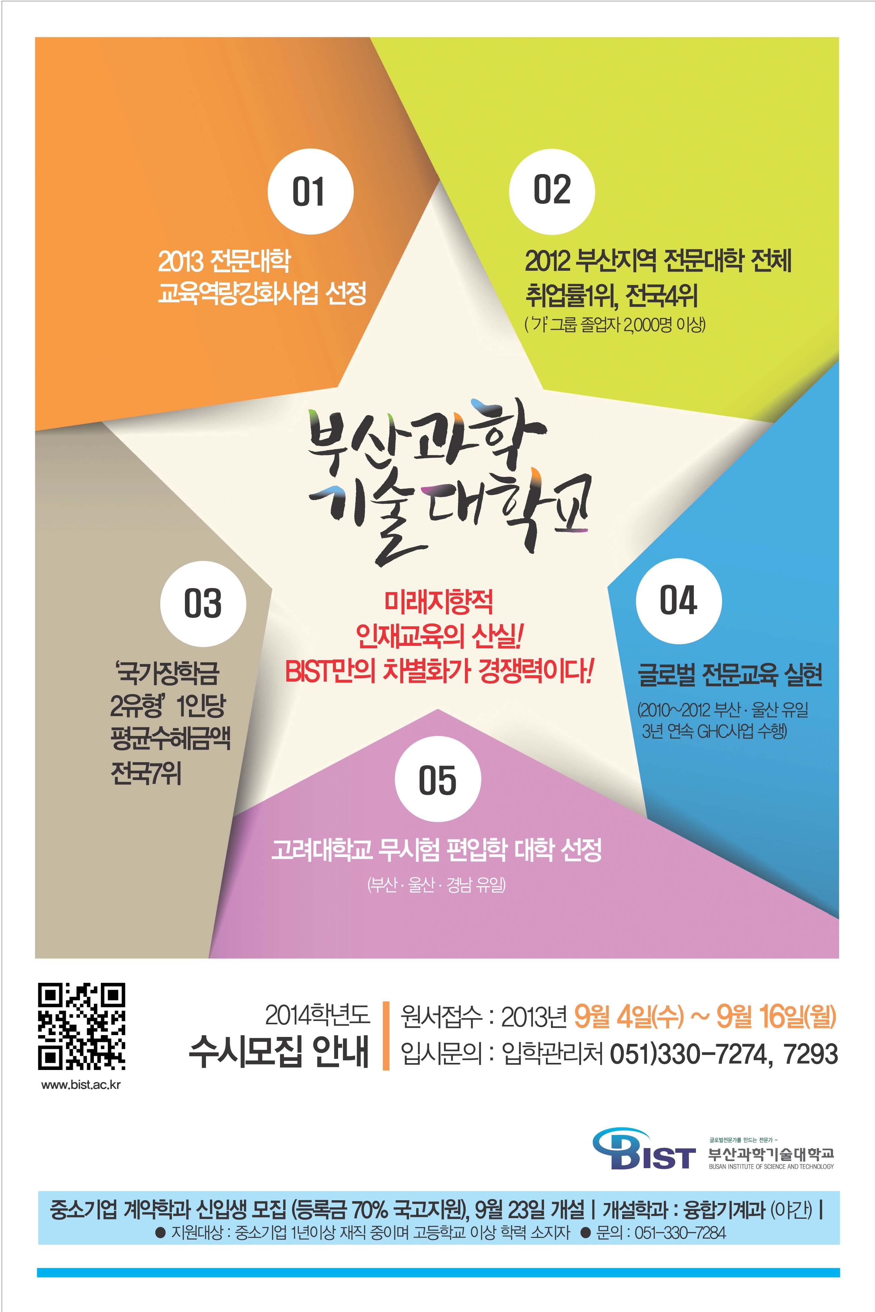 2013 신문 전면 광고
