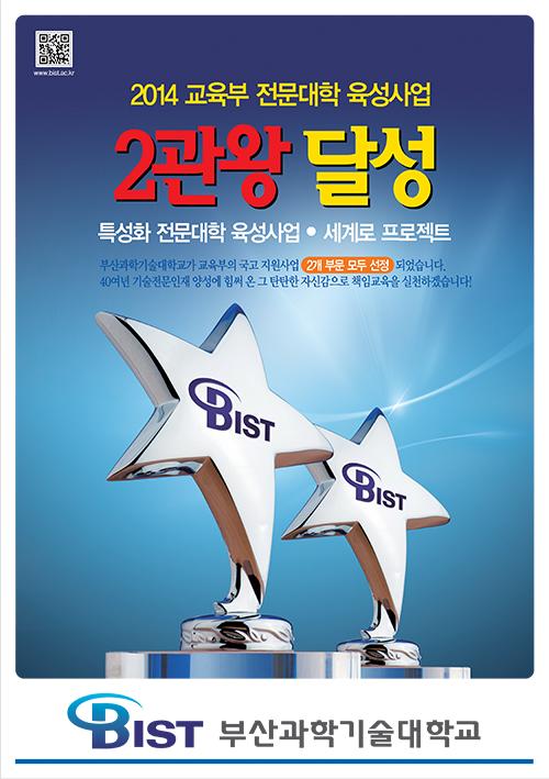 2014 신문전면 광고