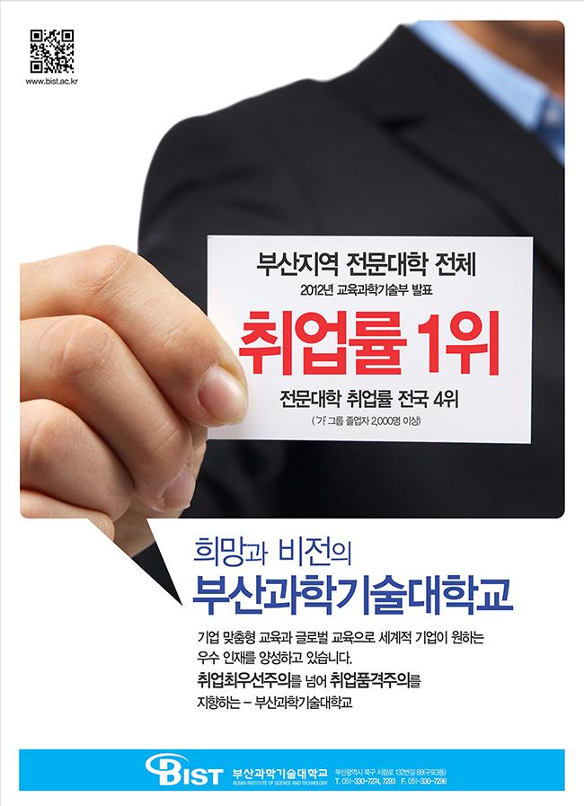 2013 부산지역 취업률 1위