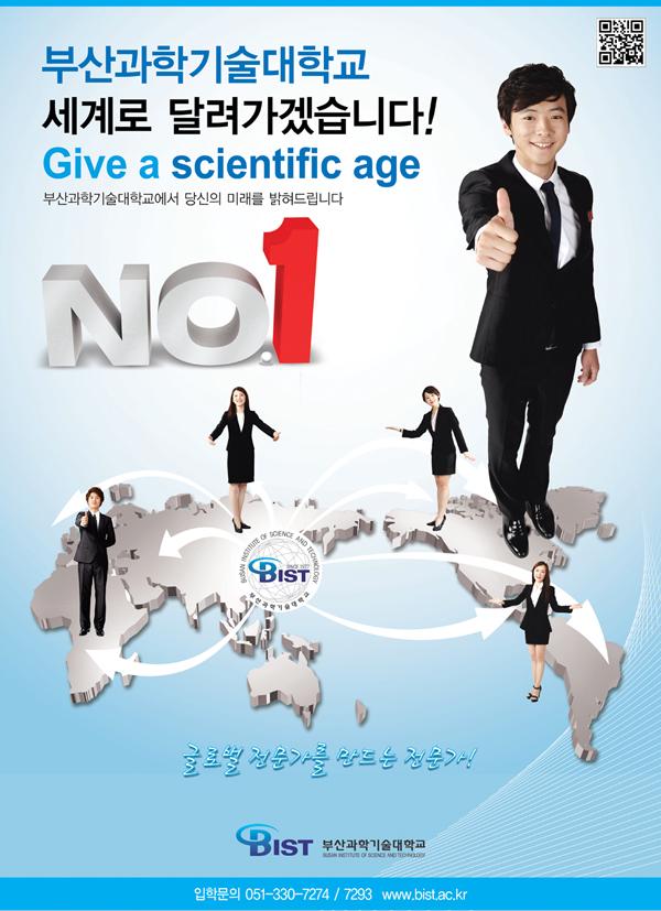 2012 신문 전면 광고