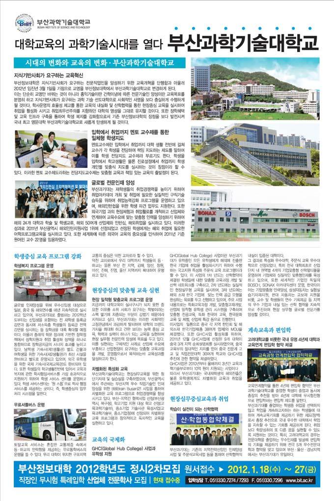 부산과학기술대학교 광고